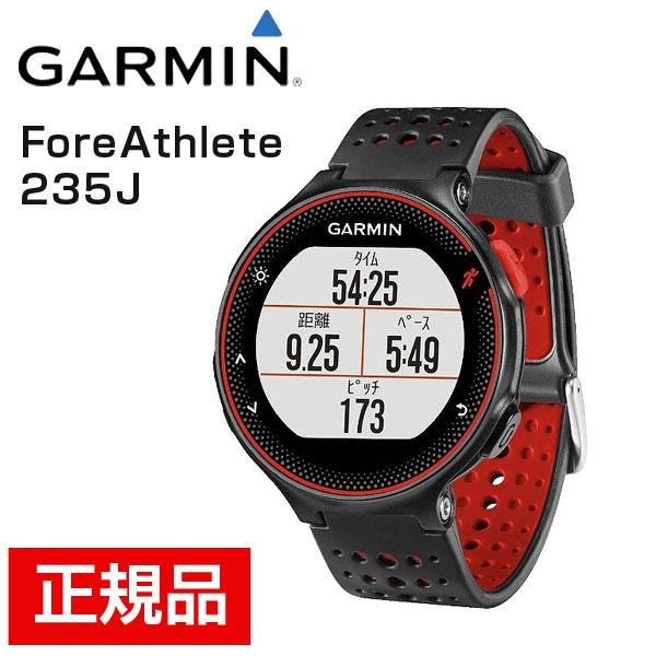 GARMIN ガーミン ForeAthlete 235J ブラックレッド GPS機能+光学式心拍計搭載 ランニングウォッチ スマートウォッチ 37176H【あす楽】