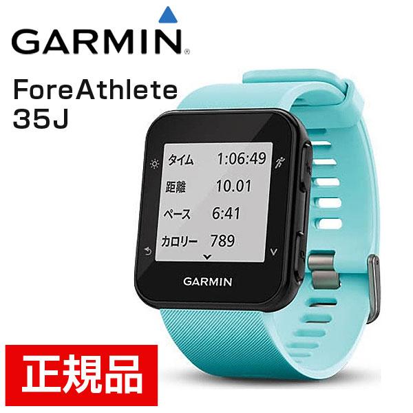 GARMIN ガーミン ForeAthlete 35J フロストブルー GPS機能+光学式心拍計搭載 ランニングウォッチ スマートウォッチ 010-01689-40
