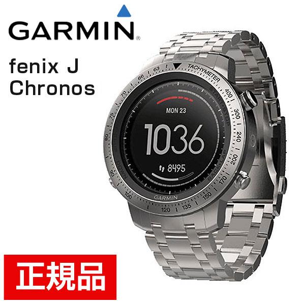 GARMIN ガーミン fenix J Chronos クロノス クラシック ABC+GPS機能+光学式心拍計搭載 登山・ラン・バイク・スイムなどマルチスポーツ対応 スマートウォッチ 195761
