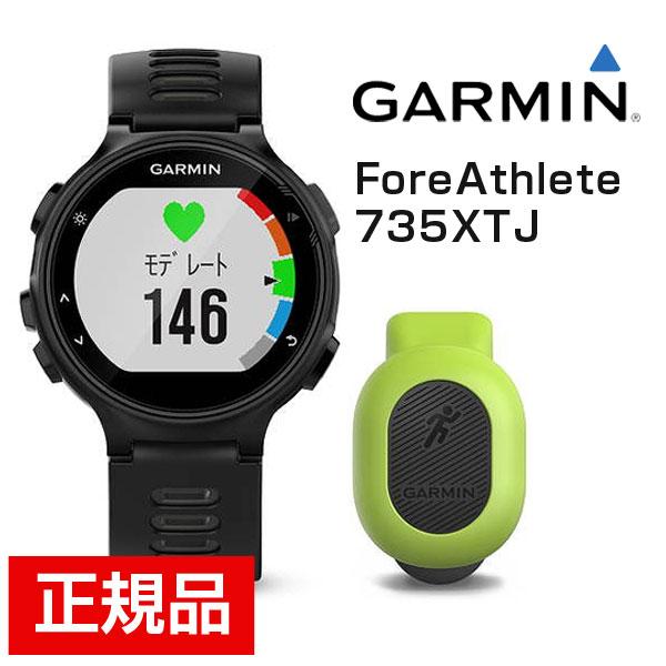 GARMIN ガーミン ForeAthlete 735XTJ ブラックグレー ランニングダイナミクスポッド付属セット GPS機能+光学式心拍計搭載 ランニング・トライアスロンウォッチ スマートウォッチ 010-01614-36