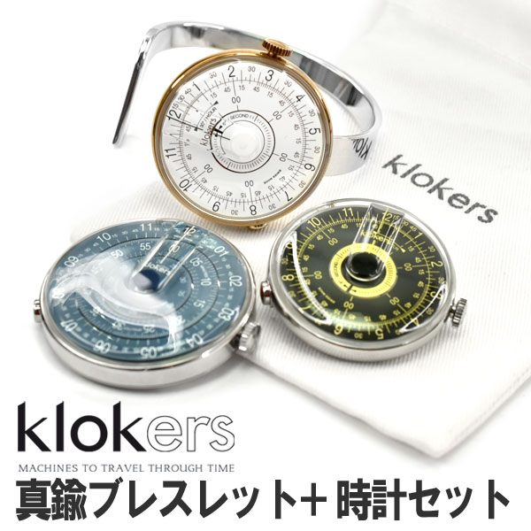 【klokers】クロッカーズ スイス製 高精度 クオーツ 腕時計 懐中時計 時計+真鍮ブレスレットセット ディスクウォッチ カラフル ベルトの付け替え可能 ミニマル 2年保証 正規品 メンズ レディース ユニセックス KWEL-0