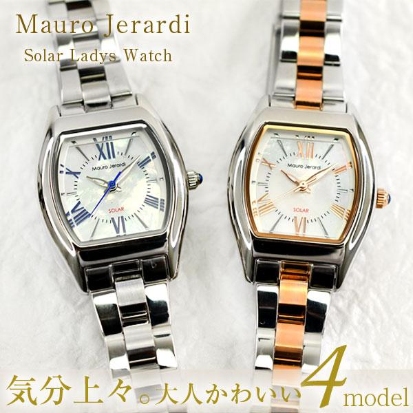 送料無料 Mauro Jerardi マウロジェラルディ テレビで話題 レディース 腕時計 ソーラー MJ058-1 MJ058-4 MJ058-3 MJ058-2 MJ058 選べる4種類 卸売り