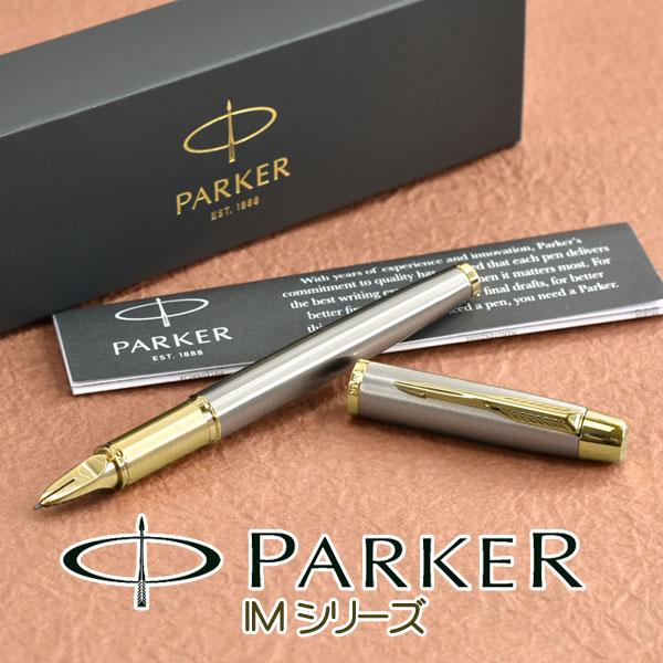 新型 第5のペン 万年筆 新着セール ボールペン ローラーボールどれとも違う PARKER パーカー 5th PK-IM-GT-5TH IM シルバー×ゴールド アイエム 優先配送 2073224