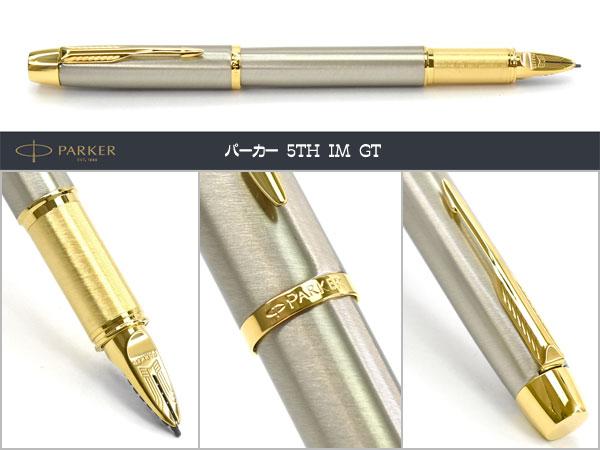 PARKER パーカー IM アイエム 5th シルバー×ゴールド 2073224 PK-IM-GT-5TH【あす楽】