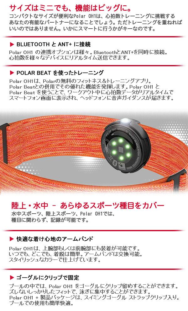 【POLAR】光学式心拍センサー腕バンドトレーニングスポーツサポート選べる3カラーPOLAR-OH1-BKPOLAR-OH1-GYPOLAR-OH1-ORブラックグレーオレンジ