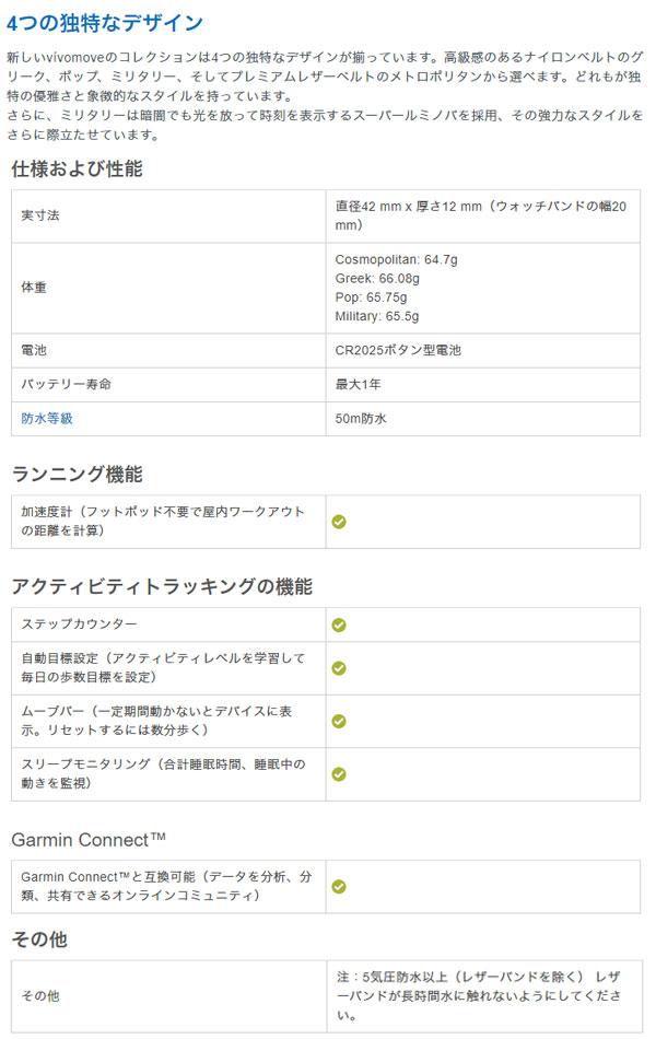 GARMIN ガーミン vivomove コスモポリタン 日本語版 ライフログ機能付きアナログウォッチ スマートウォッチ 159732