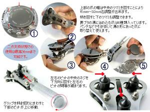 【腕時計用工具】3点支持裏蓋オープナー ウォッチツール WT-CASE-OPENER【あす楽】