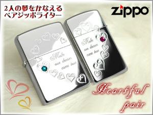 ZIPPO ペアジッポオイルライター 片面加工 Heartful pair ハートフルペア シルバー HFPR-ASP【ネコポス不可】