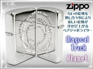 【ZIPPO】ペアジッポオイルライター 片面加工 Magical Trick Planet マジカルトリック 惑星 MMW-NIP【ネコポス可】