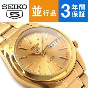 【逆輸入SEIKO5】セイコー5 セイコー5 SEIKO5 メンズ 腕時計 逆輸入セイコー 自動巻き メタルベルト SNKL48K1