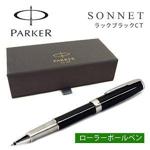 PARKER パーカー SONNET ソネット ボールペン 水性 ローラーボール ラックブラック CT RB 1950795 ニューコレクション