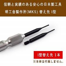 安心の国産工具 明工舎製作所 メイコウシャ MKS 国産工具 ばね棒外し用工具 替え先 ピン アイ型 ネコポス可能 10%OFF I型 商舗 MKS-BANEBO-460-2-I 替え