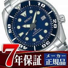 【応募券付き】【SEIKO PROSPEX】セイコー プロスペックス ダイバースキューバ 自動巻 手巻き式 メンズ ダイバーズ 腕時計 SBDC033【あす楽】