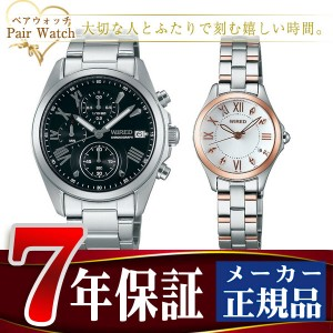 ペアウォッチ 【SEIKO WIRED】 セイコー ワイアード PAIR STYLE ペアスタイル クォーツ クロノグラフ 腕時計 AGAT404 AGEK422 ペアウオッチ