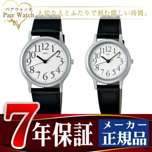 ペアウォッチ 【SEIKO ALBA】 セイコー アルバ クオーツ クォーツ 腕時計 AQGN402 AQHN402 ペアウオッチ