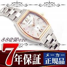 【SEIKO LUKIA】セイコー ルキア ソーラー電波 レディース腕時計 コンフォテックスチタン ホワイト 綾瀬はるか SSQW020【あす楽】