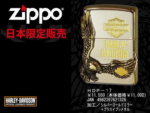 【ZIPPO Harley‐Davidson】ジッポオイルライター 限定モデル ハーレーダビッドソン サイドメタルベース サイドゴールド×ブラス古美メタル HDP-17【送料無料】【流通限定品】【ネコポス不可】