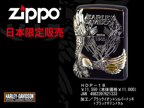 【ZIPPO Harley‐Davidson】ジッポオイルライター 限定モデル ハーレーダビッドソン サイドメタルベース ブラックイオン×ブラックサテンメタル HDP-18【送料無料】【流通限定品】【ネコポス不可】