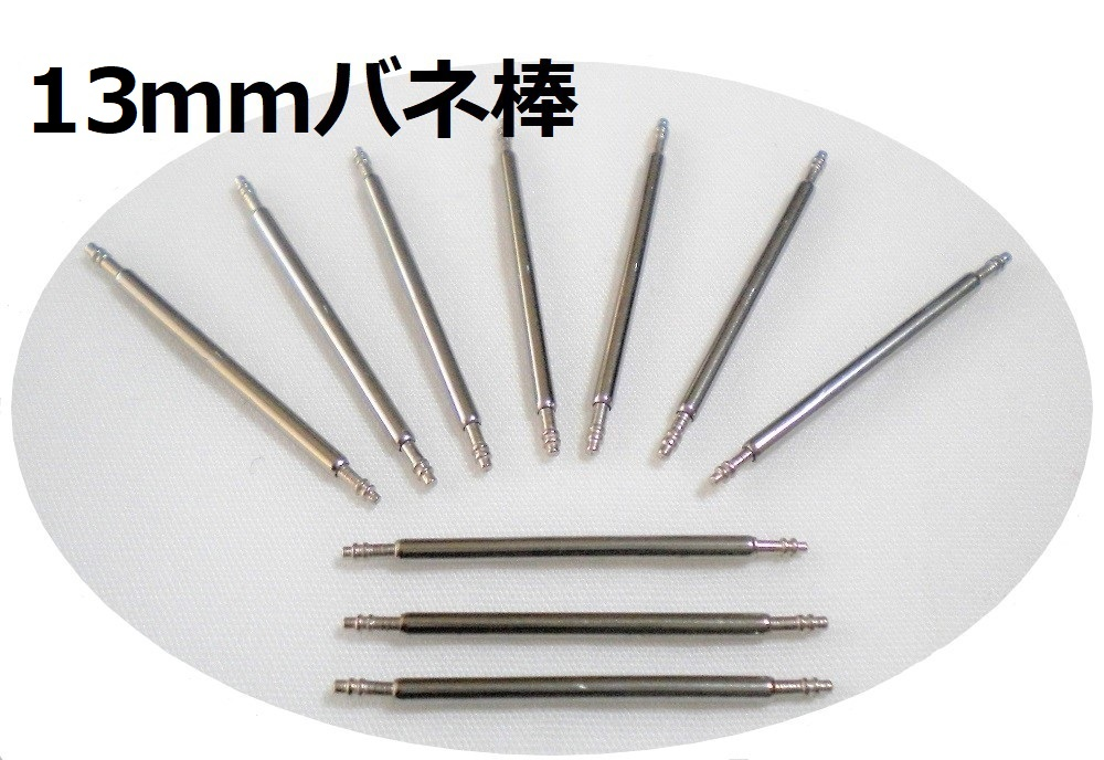 バネ棒 安い 激安 プチプラ 高品質 13mm×1.5mm 腕時計スプリングバー 即出荷 ステンレス製 10個バンド バックル装着用