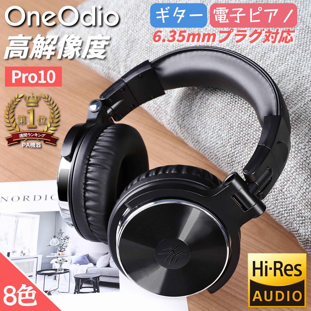 レビュー特典あり 日本オーディオ協会認証済みHi-resヘッドホンです OneOdio定番商品 1位 OneOdio Pro10 ヘッドホン マイク付き 有線 Hi-res ヘッドセット モニターヘッドホン ハイレゾ 折り畳み式 50mmドライバー 高音質 ハイクオリティ アンプ PS4 送付無料 PC 密閉型 音楽 子供用 オーバーイヤー キーボード ピアノ Andoroid ギター DJ用 楽器 低価格化 ベース 電子