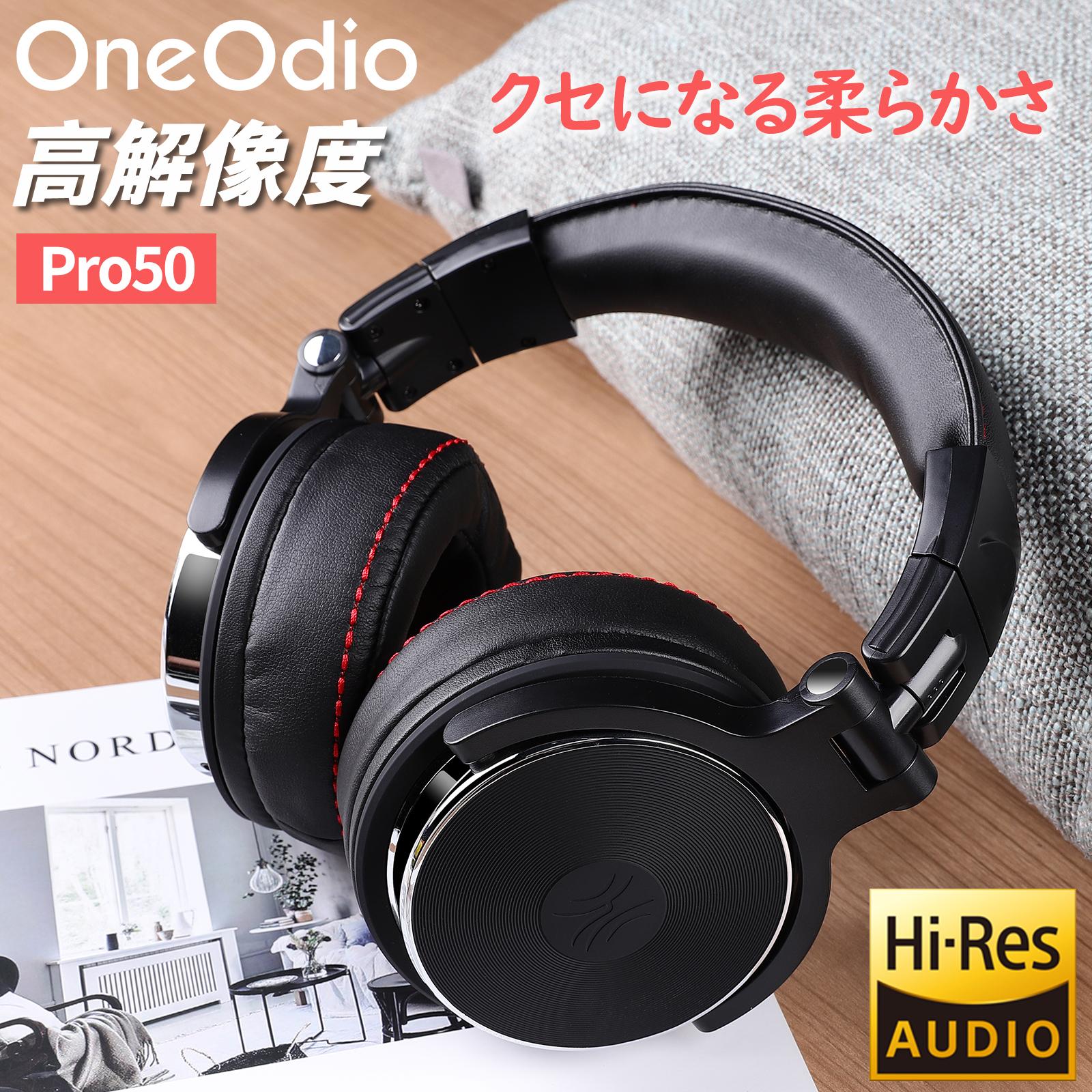 レビュー特典あり 日本オーディオ協会認証済みHi-Res 解像度が高く 密閉型のハイレゾ対応ヘッドホンです 売り込み 高音質 上質 OneOdio Pro50 ハイレゾ ヘッドホン マイク付き 有線 Hi-res 高解像度 ヘッドセット 50mmドライバー モニターヘッドホン 黒 ピアノ PC PS4 オーバーイヤーヘッドホン 子供用 ギター 電子 密閉型 DJ用 音楽 ミキシング キーボード ブラウン 楽器練習