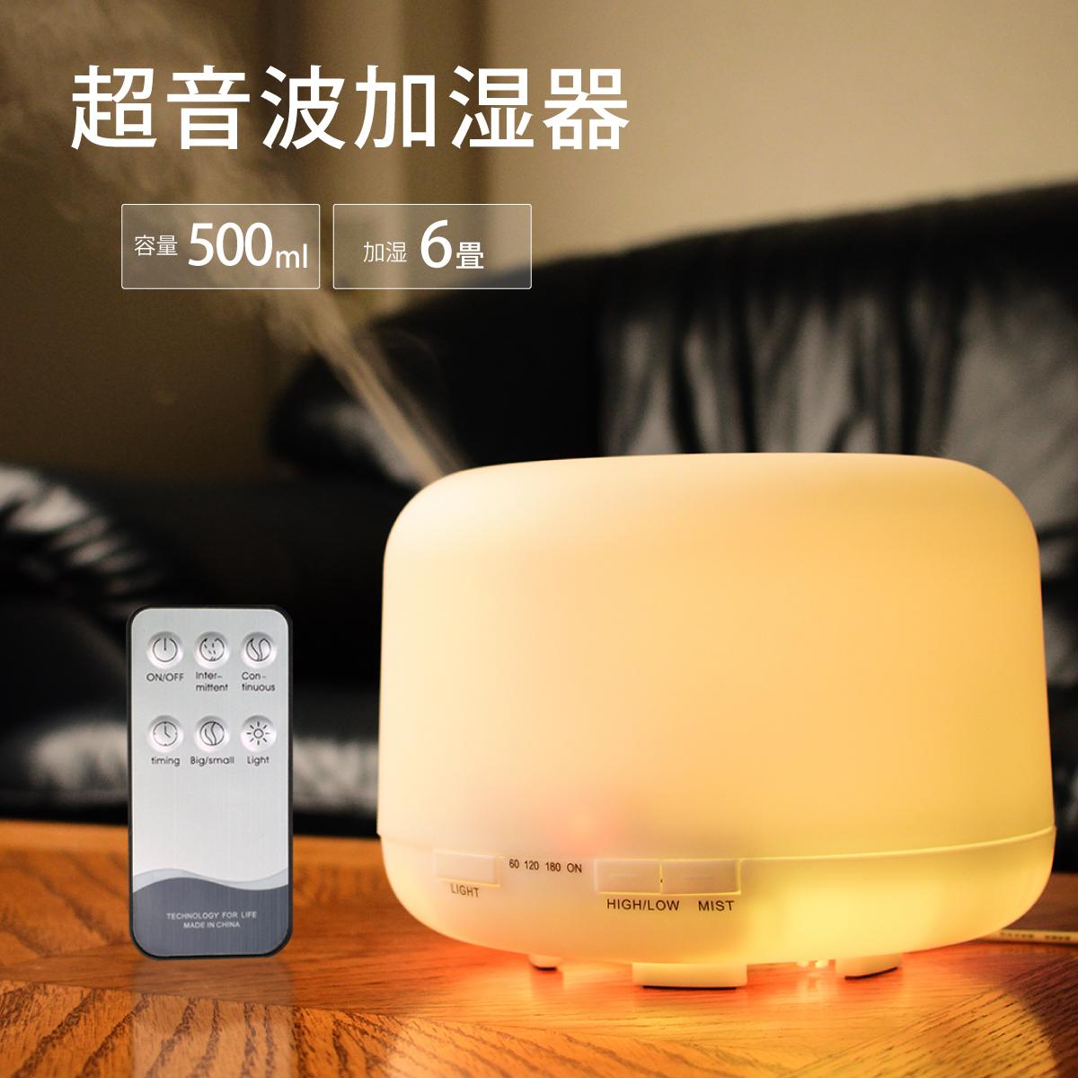 リモコン 軽量カップ付き 超音波式加湿機 省エネ アロマディフューザー 好評受付中 乾燥 静電気防止 静音 売れ筋 超音波 タイマー 空焚き防止 メーカー公式 大容量 卓上 リモコン付き おしゃれ 加湿器 LEDライト7色 アロマ 500ml