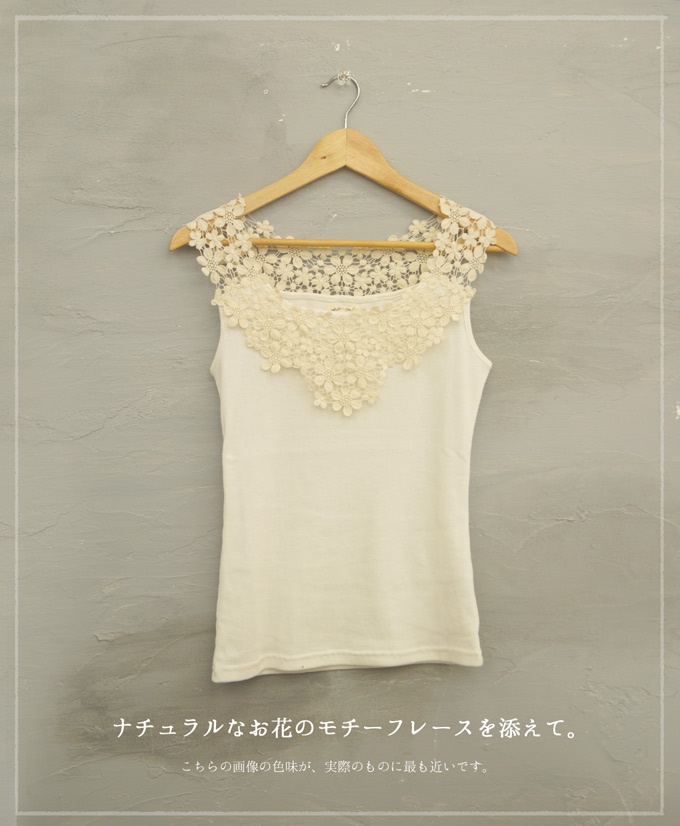 2000 Yen (off-white) fascinated by that tank top. cawaii original design before and after the charm that races tend to be from looks. Why not add a twist to wear? Mori girl.