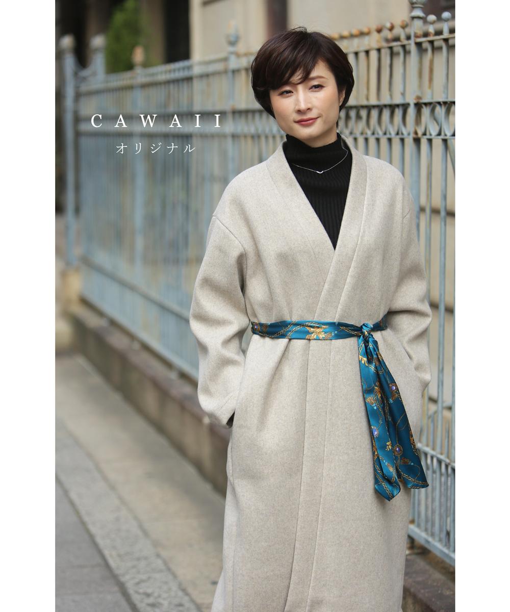 【再入荷♪1月25日12時&22時より】(ベージュ)「cawaii」(cawaii)オリジナル至福の肌触りしなやかベルト付コート