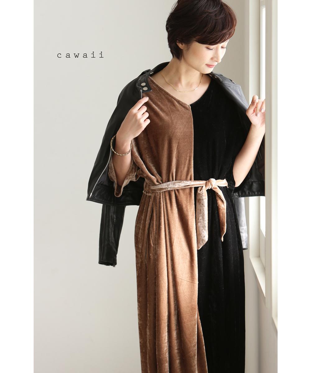 「cawaii」歩くたびに揺れる綺麗めベロアゆったりワンピース11月25日22時販売新作