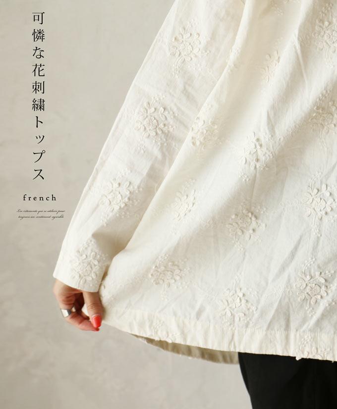 「french」可憐な花刺繍トップス
