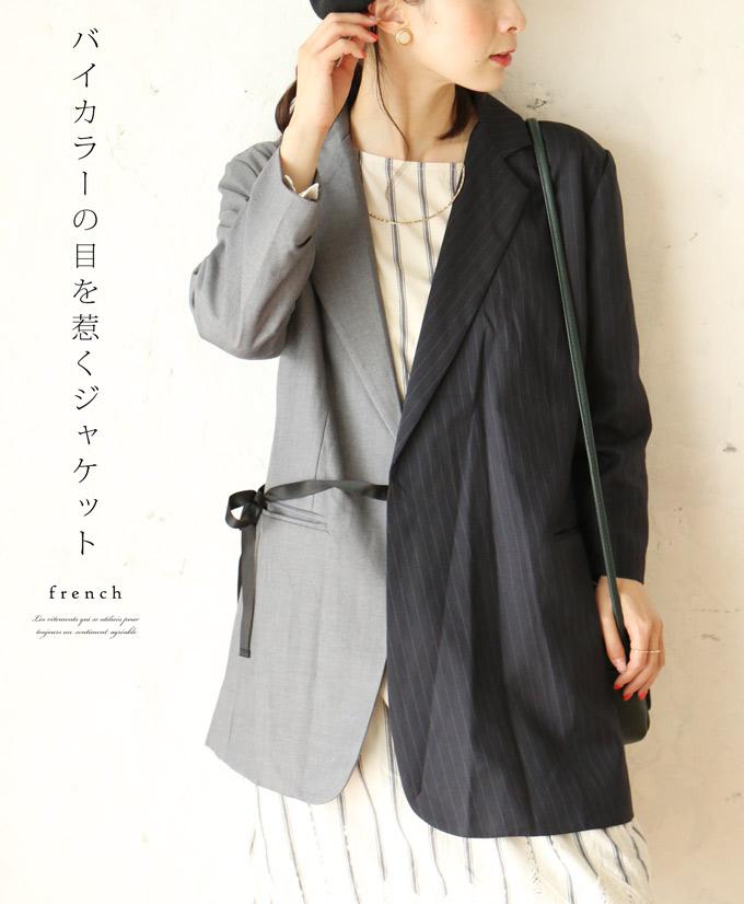 【再入荷♪9月5日12時&22時より】「french」バイカラーの目を惹くジャケット