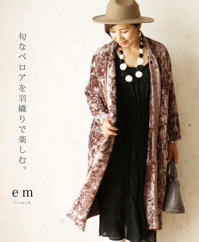 8/10 22時から残りわずか*「em」旬なベロアを羽織りで楽しむ。