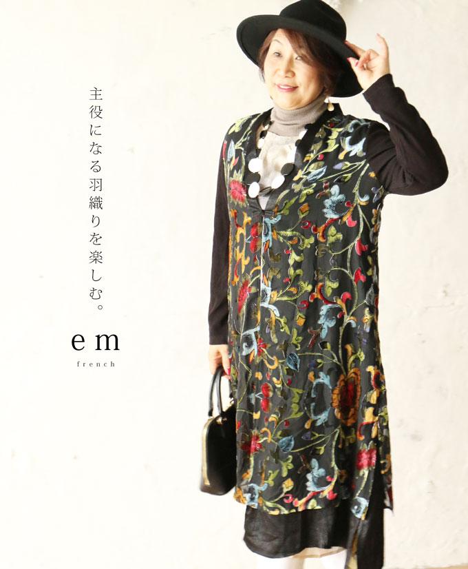 【再入荷♪2月18日12時&22時より】「em」主役になる羽織りを楽しむ。カーディガン
