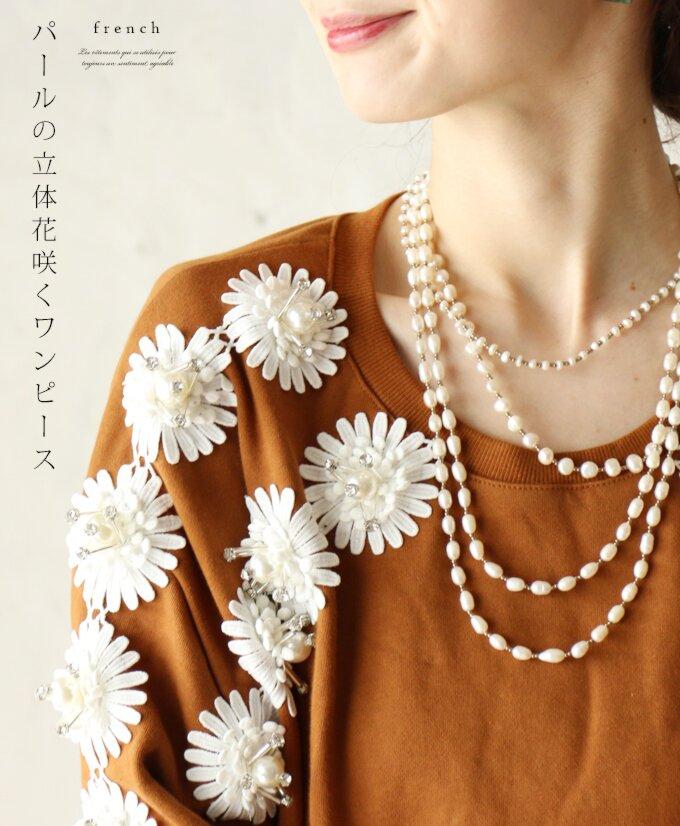 【再入荷♪2月21日12時&22時より】「french」パールの立体花咲くワンピース