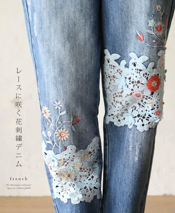 【再入荷♪1月31日12時&22時より】「french」レースに咲く花刺繍デニムパンツ