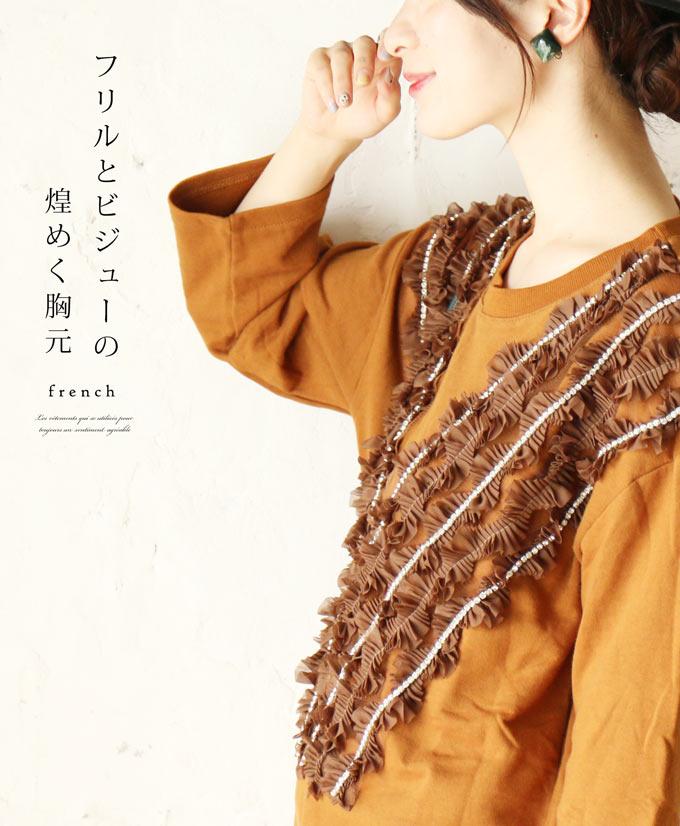 「french」フリルとビジューの煌めく胸元。ワンピース9月23日22時販売新作