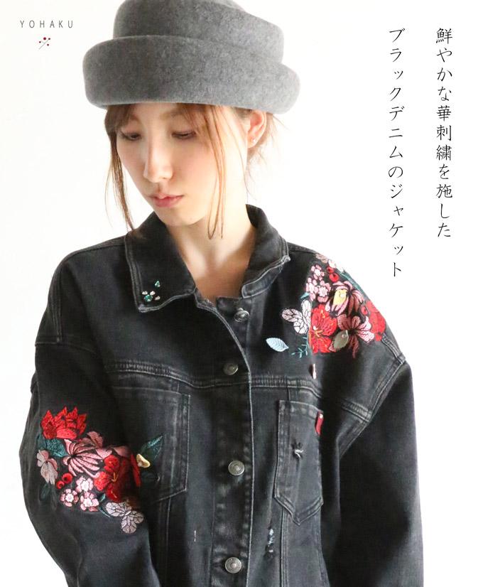 ***「YOHAKU」鮮やかな華刺繍を施したブラックデニムのジャケット