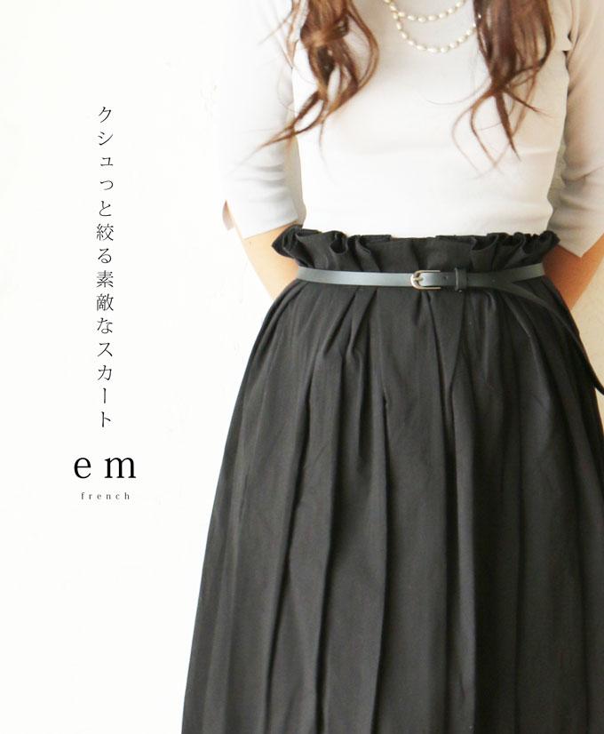 8/10 22時から残りわずか*「em」クシュっと絞る素敵なスカート