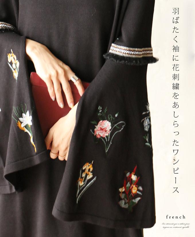 【再入荷♪2月14日12時&22時より】「french」羽ばたく袖に花刺繍をあしらったワンピース