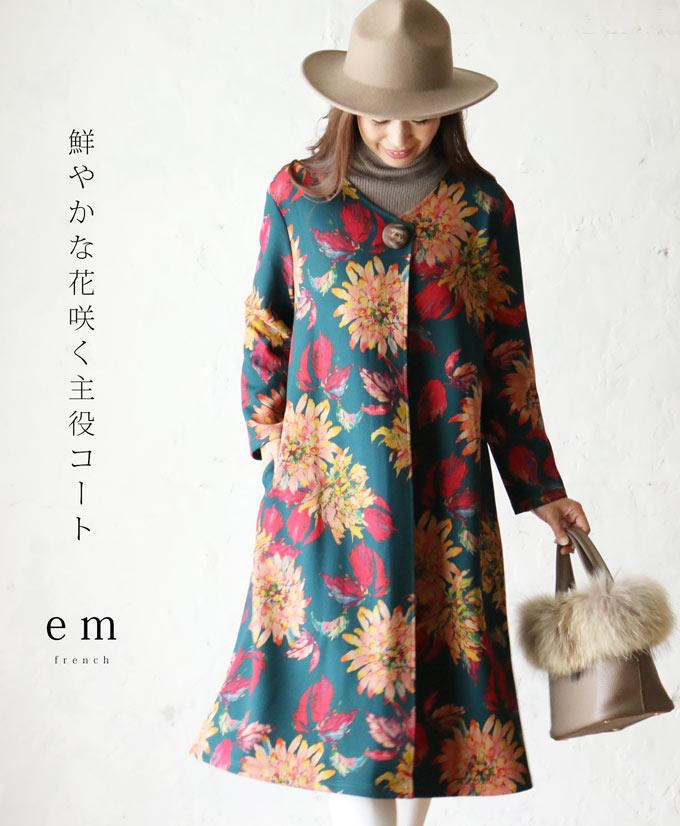 4/13 22時から残りわずか****「em」鮮やかな花咲く主役コート