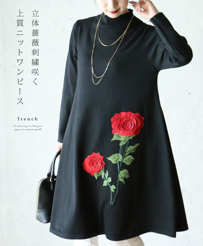 【再入荷♪1月21日12時&22時より】(ブラック)「french」立体薔薇刺繍咲く上質ニットワンピース