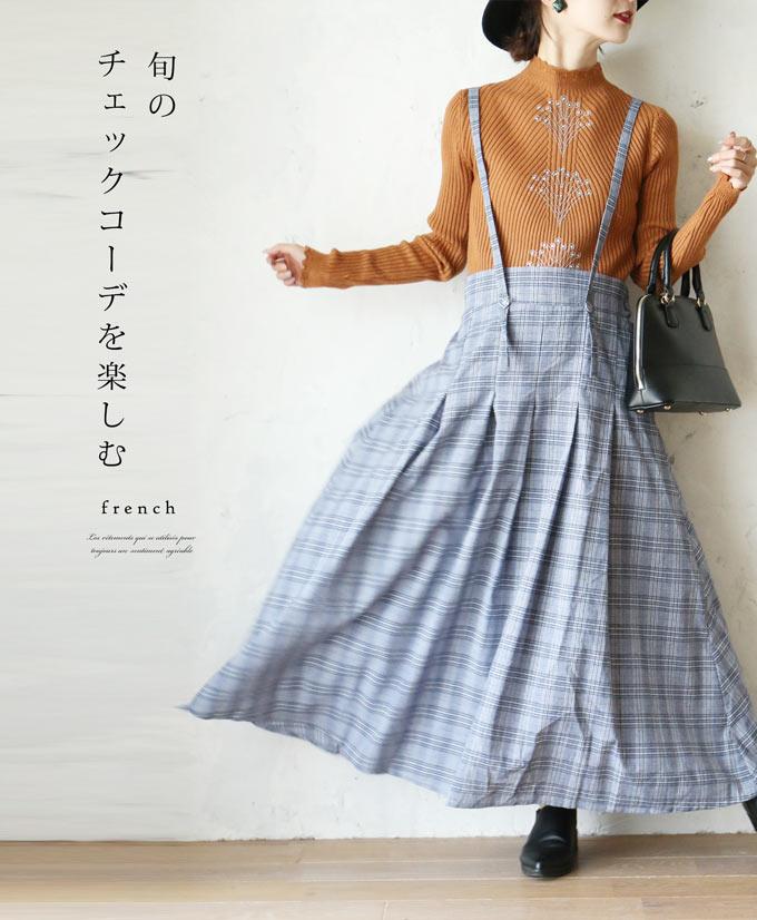 *「french」旬のチェックコーデを楽しむ。オーバースカート
