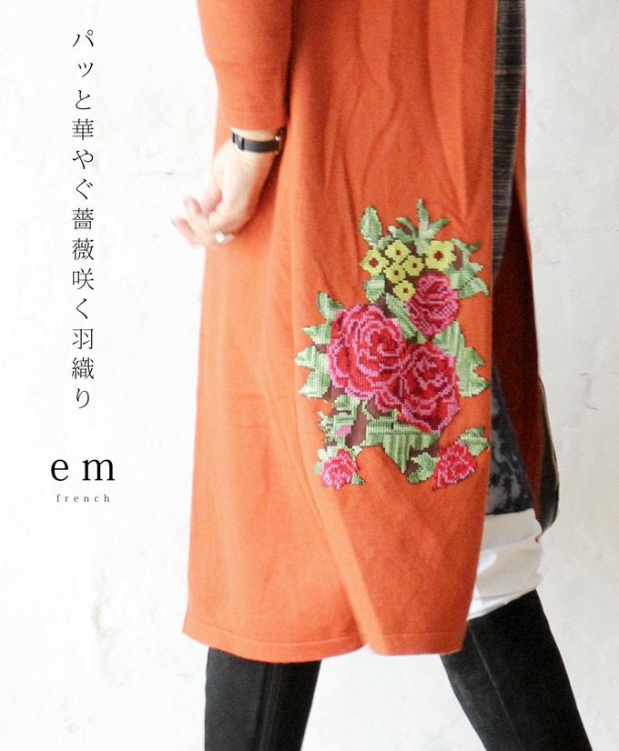 ***「em」パッと華やぐ薔薇咲く羽織り10月12日22時販売新作