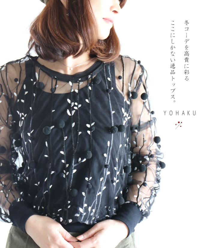 12/8 22時から 残りわずか*(ブラック)「YOHAKU」冬コーデを高貴に彩るここにしかない逸品トップス。10月22日22時販売新作