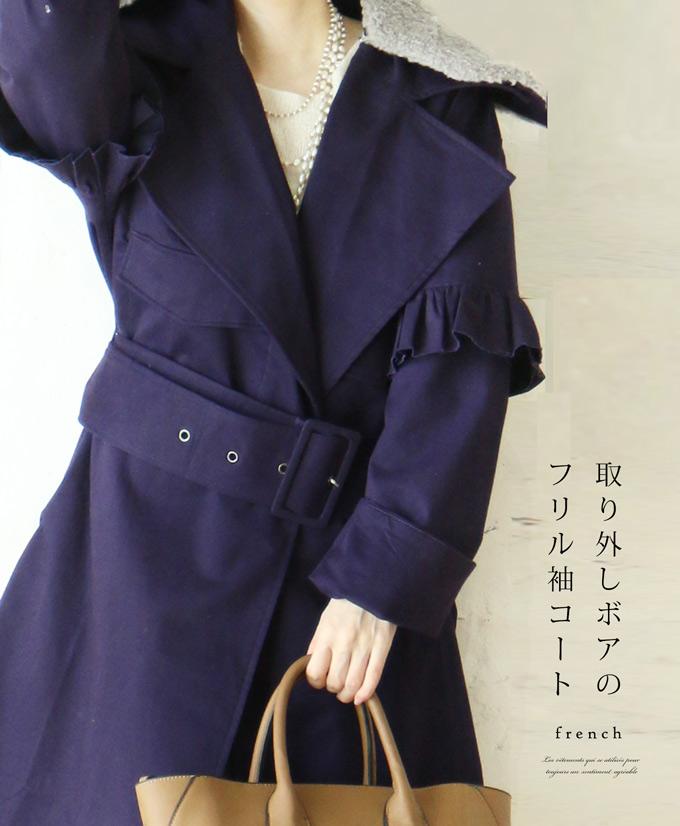 ***「french」取り外しボアのフリル袖コート