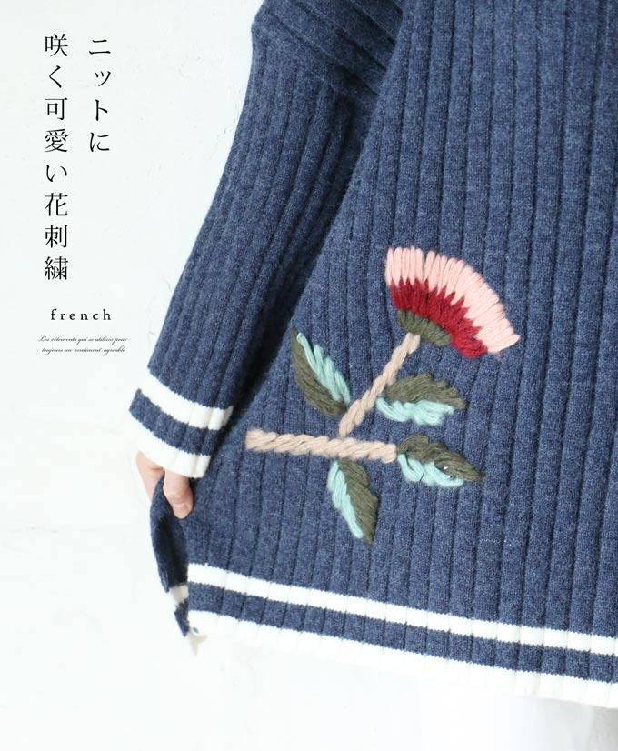 【再入荷♪1月21日12時&22時より】「french」ニットに咲く可愛い花刺繍トップス