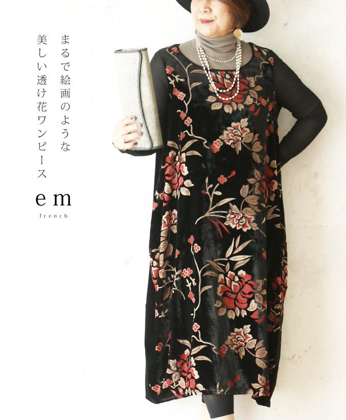 8/10 22時から残りわずか*「em」まるで絵画のような美しい透け花ワンピース