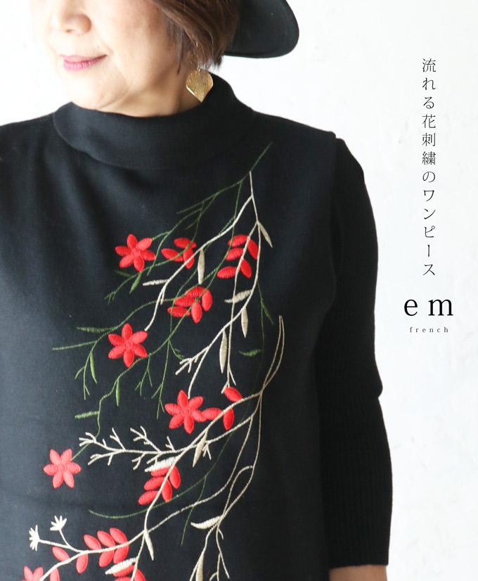 4/13 22時から残りわずか*流れる花刺繍のワンピース