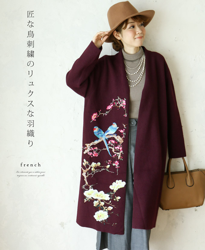 ***「french」匠な鳥刺繍のリュクスな羽織り