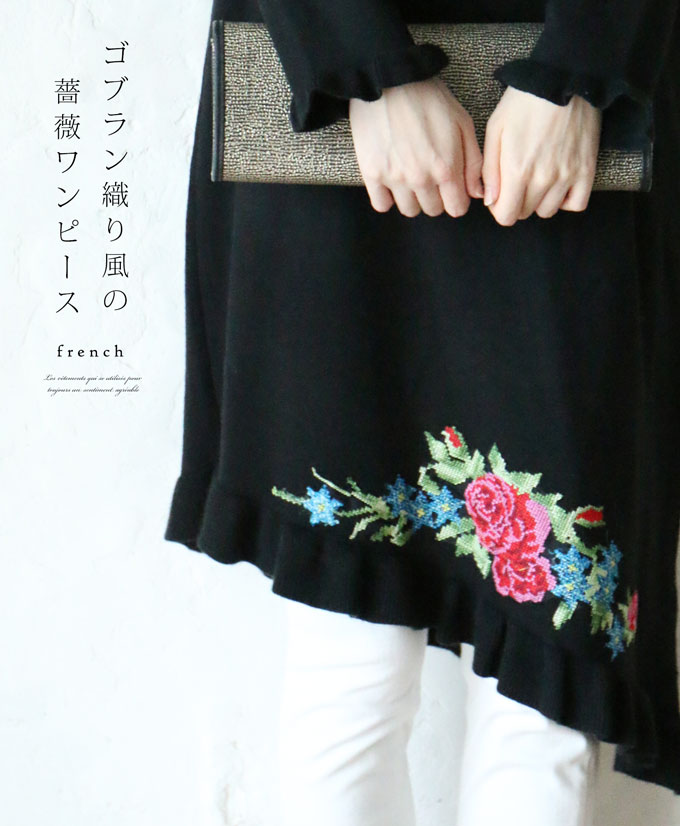 【再入荷♪1月5日12時より】「french」ゴブラン織り風の薔薇ワンピース